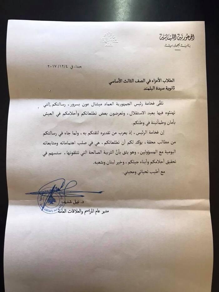 Le président de la république libanaise répond à nos élèves.