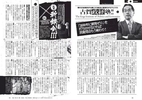 Magazine : ( [Weekly Playboy] - 2017 / n°11 )