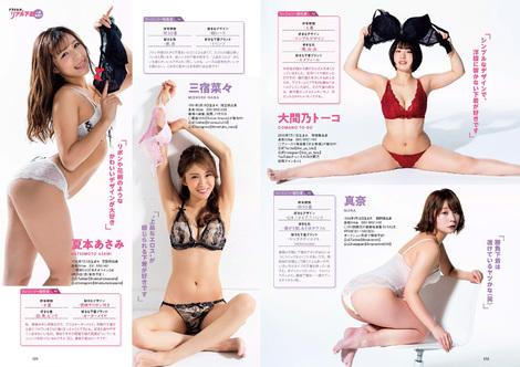Magazine : ( [Weekly Playboy] - 2020 / n°15 )