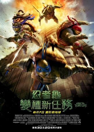 Ninja turtles poster china 1