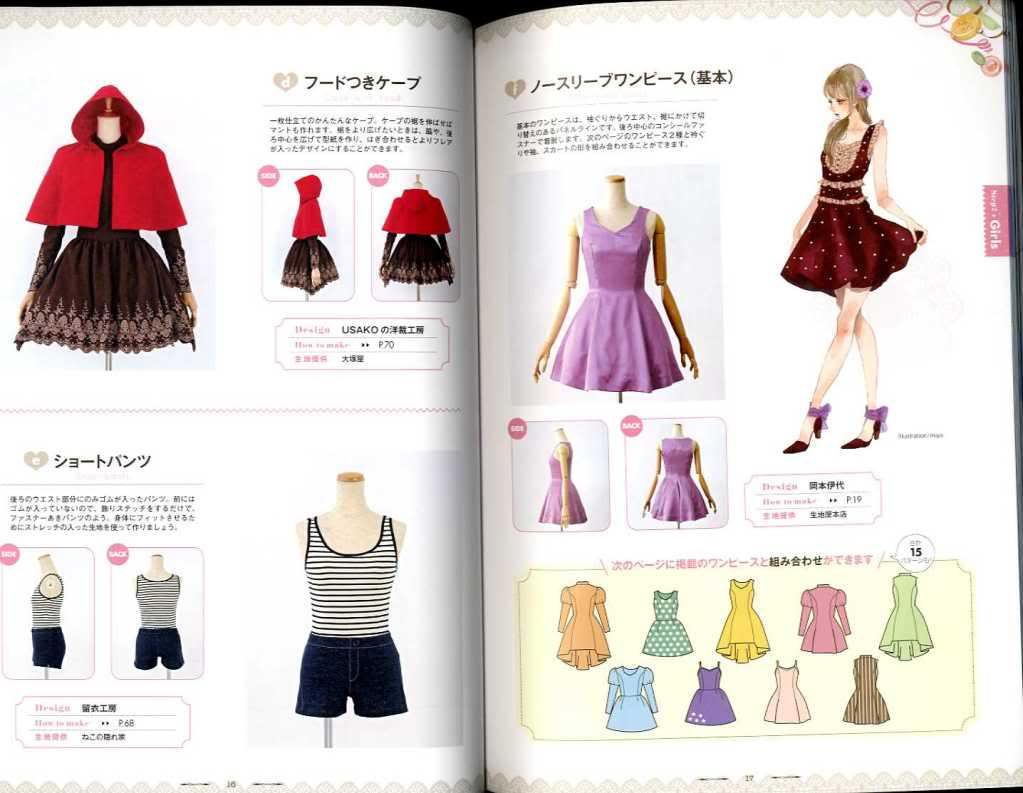 Magasines Coutures Cosplay Japonais Le Bontemps Fait Main Et Maison