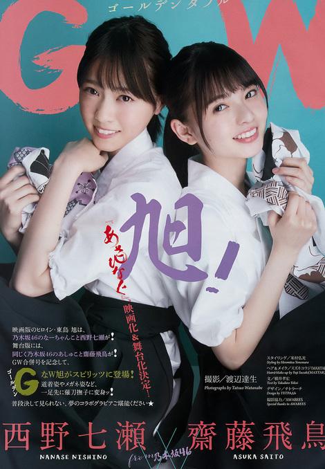Magazine : ( [Big Comic Spirits] - 2017 / N°21-N°22 - Nanase Nishino & Asuka Saito Centric )
