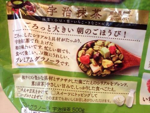 Bizzarerie japonaise : GRANOLA au Matcha avec morceaux de Kuri, Azuki & cubes aromatisés au Matcha ou chocolat blanc