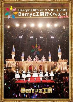 Covers du dernier concert des Berryz Kobo