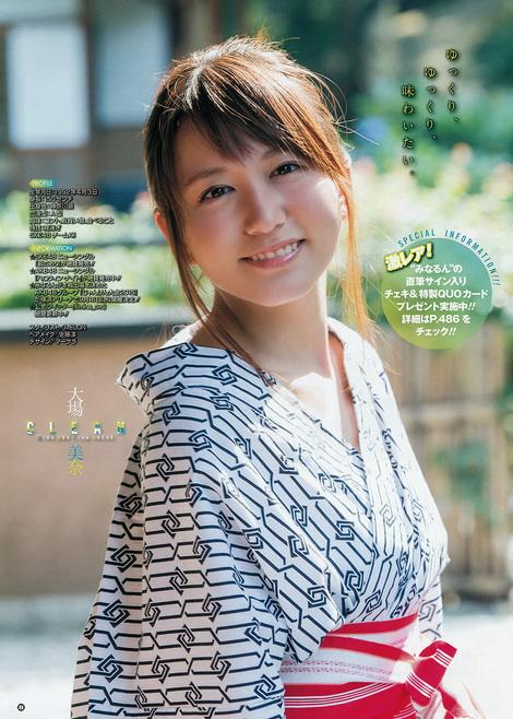 Magazine : ( [Young Gangan] - 2015 / N°18 - Mina Oba & Kyouka Staring )