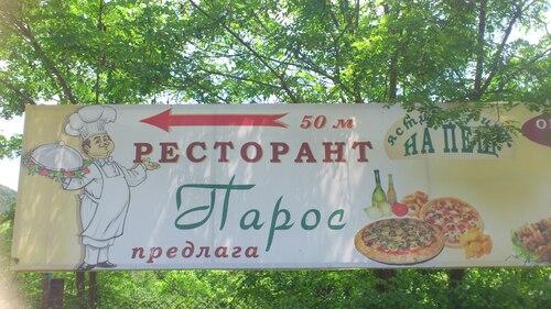 Devinettes de Titouan et Siloé - épisode 5 en Bulgarie