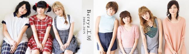 """Q&A du photobook """"Berryz Kobo 2004-2015"""""""