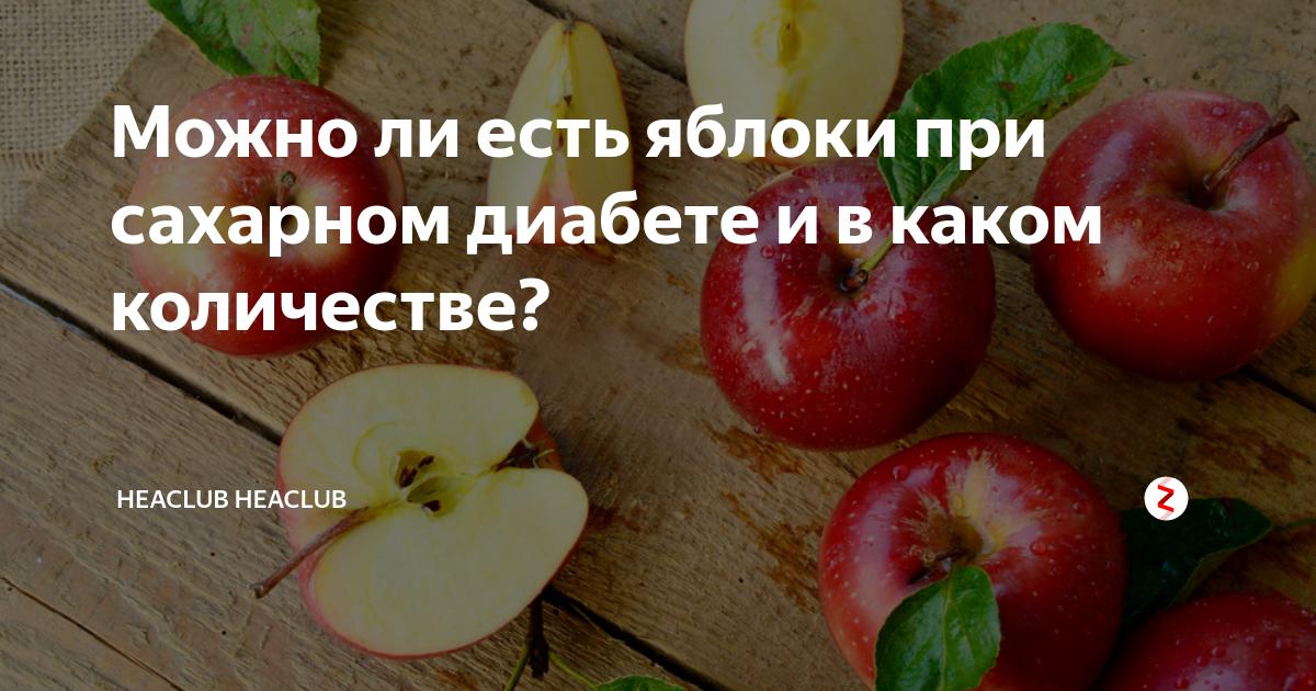 Можно ли при сахарном диабете есть печеные яблоки при