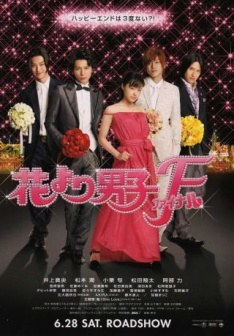 Hana Yori Dango Final