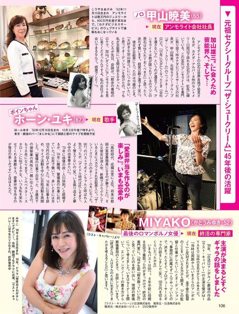 Magazine : ( [Flash] -  21-28/08/2018  )
