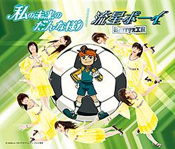 Watashi no Mirai no Danna-sama/Ryuusei Boy!