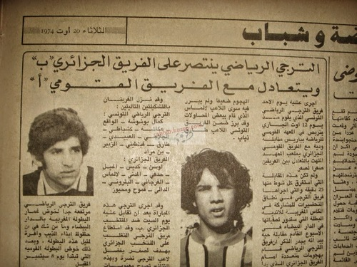 Dimanche 18.8.1974 à Paris Terrain de l'INS (Institut National des Sports) match d'entraînement EN-ES Tunis 0-1