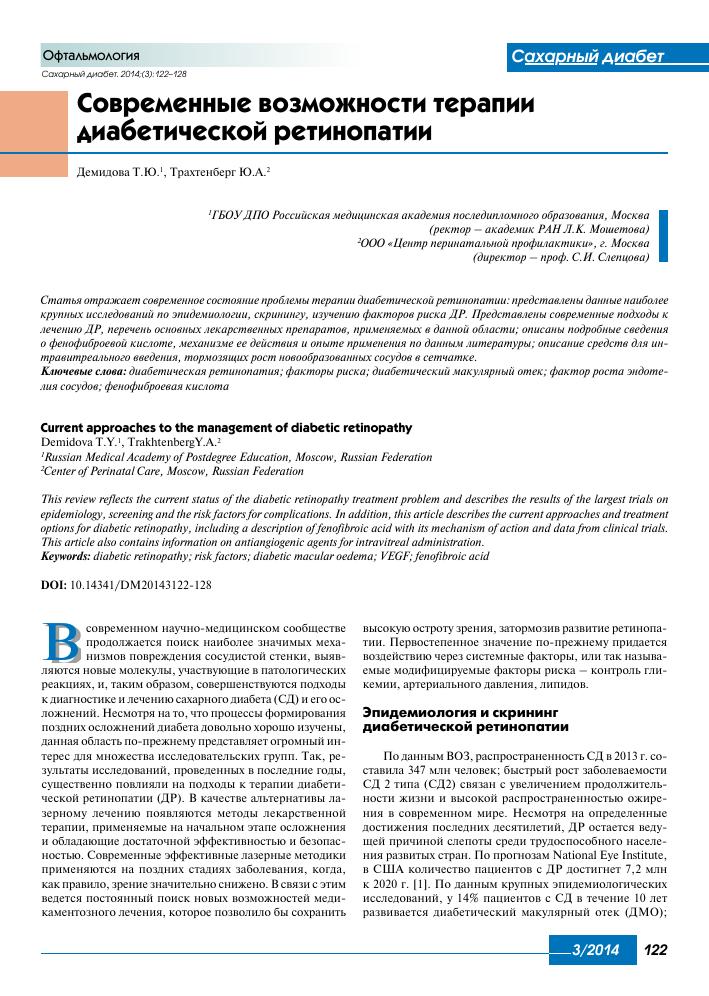 Русский медицинский журнал современные направления медикаментозного лечения непролиферативной диабетической ретинопатии