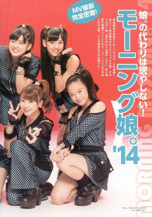 "Morning Musume'14 dans ""Anican R YanYan"""