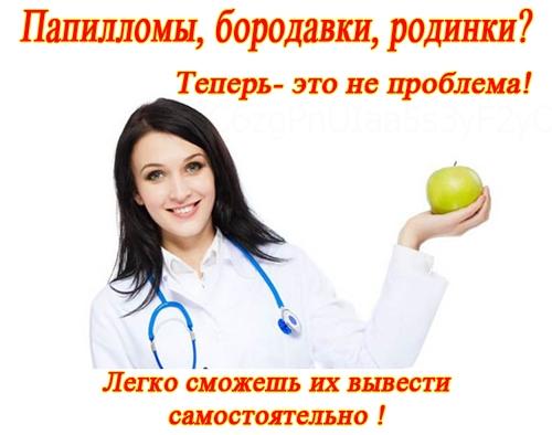 Почему ходченкова не удаляет родинку