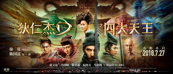 "Fiche Film "" Detective Dee : The Four Heavenly Kings """