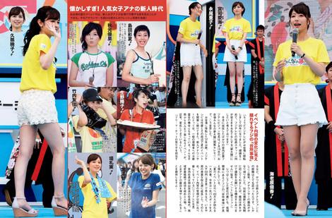 Magazine : ( [Flash] - |15/08/2017| )