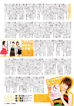 B.T.L. Magazine  Morning Musume September Septembre 2012
