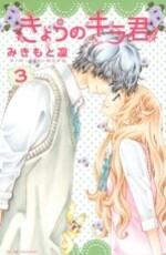 kyo-no-kira-kun-manga-volume-3-japonaise-62763.jpg