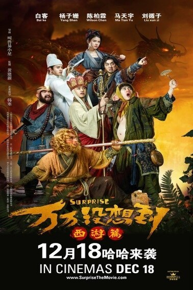BOX OFFICE CHINE DU 7 DECEMBRE 2015 AU 13 DECEMBRE 2015