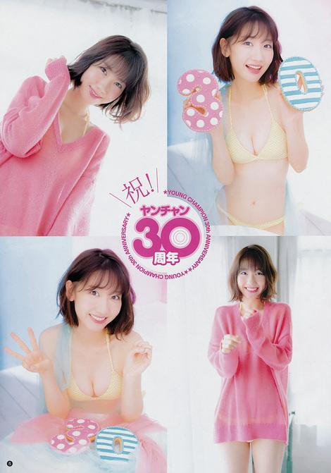 Magazine : ( [Young Champion] - 2018 / N°3 - Yuki Kashiwagi & Arisa Deguchi Staring )