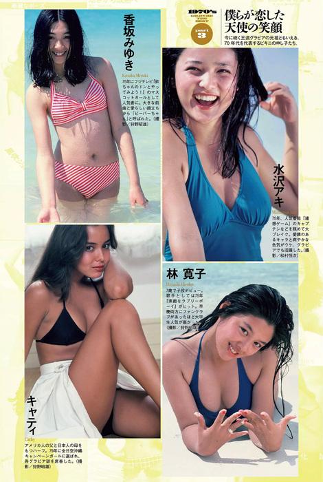 Magazine : ( [Weekly Playboy] - 2017 / n°19-n°20 )