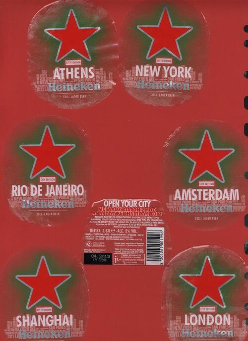 Athinaiki Brewery Heineken