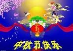 Chine 2013-01