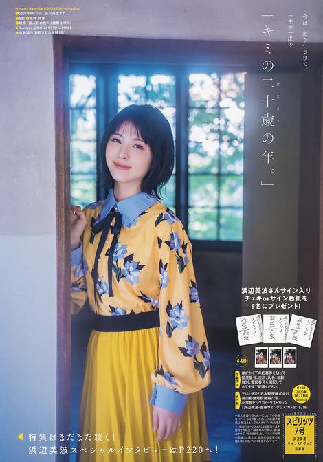 Magazine : ( [Big Comic Spirits] - 2020 / N°7 - Minami Hamabe Centric )