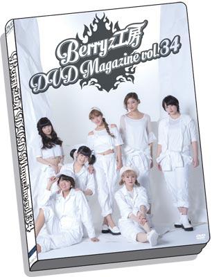 Berryz Koubou DVD Magazine Vol.34
