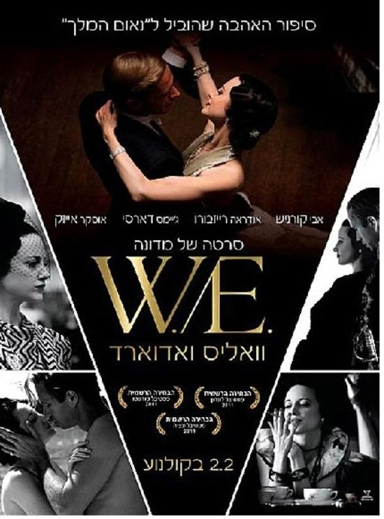 madonna-we-israel