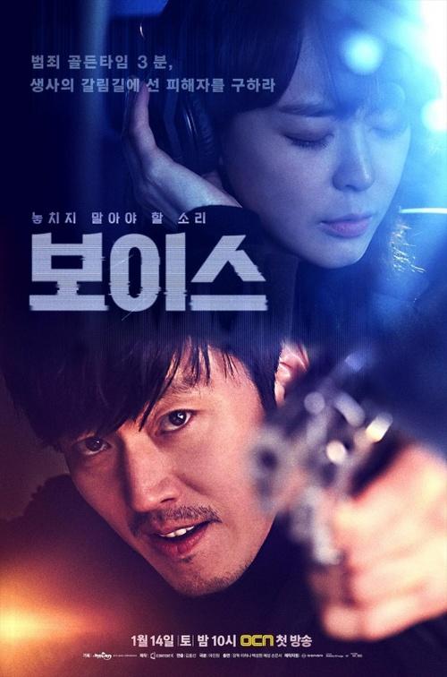 7/ Voice (2017)