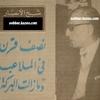 Akkouche Rabah  special supporteur