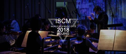 « Emprisonnement » a été sélectionné par la SIMC à Pékin en 2018
