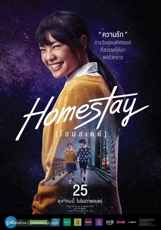 "Film "" Homestay """