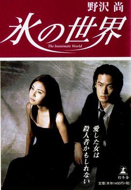 Sortie de Koori no Sekai aka Ice World E01