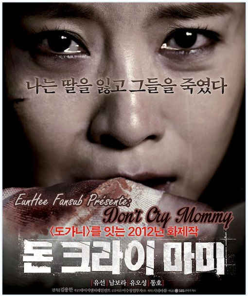 Don't Cry Mommy Vostfr DDL