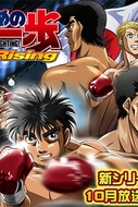 Hajime-no-Ippo-The-Fighting-Rising-visual