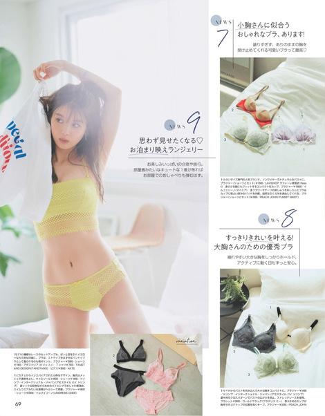 Magazine : ( [non-no] - 2019.09 / Fumika Baba )