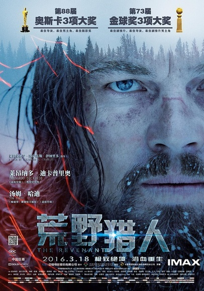 THE REVENANT POSTER CHINA