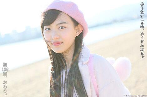 WEB Magazine : ( [Young Jump ( exclusive WEB )] - |Young Jump - 2017 / N°33 [GAL-CON ONLINE / 108th/第108回] - Momoka Shimazaki ( 7 PICS )| )
