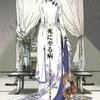 Ishida.Uryuu.full.1732808