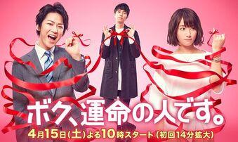 Boku, Unmei no Hito desu Drama 2017