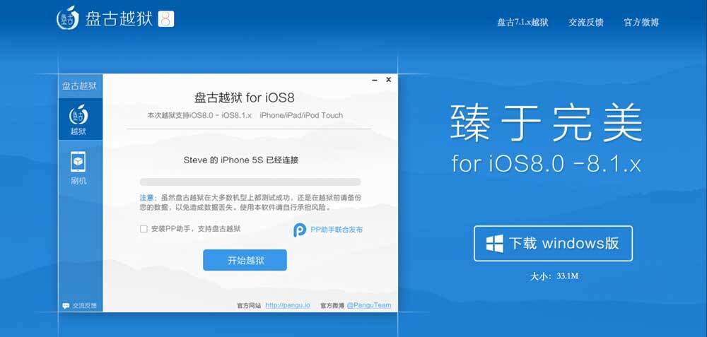 PanGu8 site [TUTO] Jailbreak de liOS 8 et installation manuelle de Cydia