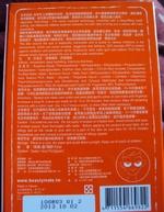 Q10 Eye Mask ingredient