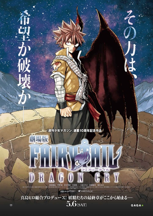 Hum... Enfin heu... Ah oui ! FAIRY TAIL DRAGON CRY