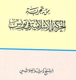 قراءة في كتاب الحركة الإسلامية ومسألة التغيير/ للشيخ الغنوشي