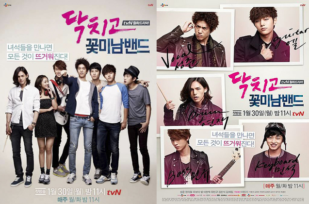 Shut Up ! Flower Boy Band (K drama)