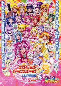 Pretty Cure All Star Dx3