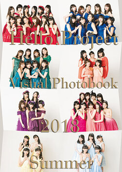「Hello!Project Visual Photobook 2018 Summer」